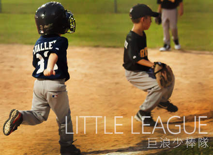 Little League 巨浪少棒隊
